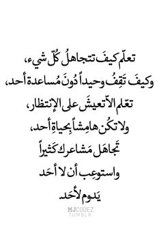 تجاهل مشاعرك كثيرًا Poetry Quotes, Wisdom Quotes, Words Quotes, Me Quotes, Sayings, Quran Quotes, Sweet Words, Love Words, Beautiful Arabic Words