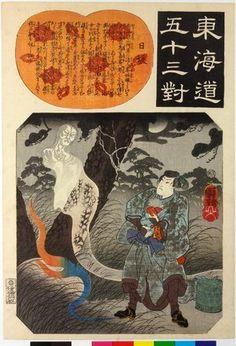 Utagawa Kuniyoshi 歌川国芳: Nissaka 日坂 / Tokaido gojusan-tsui 東海道五十三対 (Fifty-three pairings along the Tokaido Road) - 大英博物館