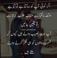 Blkul jiss sy aj k log ghafil ha Love Quotes In Urdu, Urdu Love Words, Words Of Hope, Love Poetry Urdu, Deep Words, Urdu Quotes, True Words, Poetry Quotes, Great Quotes