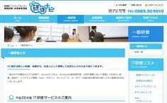 宮崎県ソフトウェアセンターの研修告知サイト