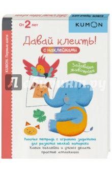 Тору Кумон - KUMON. Первые шаги. Давай клеить! Забавные животные обложка книги