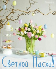 Easter Celebration, 8th Of March, Happy Day, Happy Easter, Bunt, Congratulations, Christmas Cards, Greeting Cards, Happy Birthday