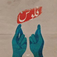 Eid Mubarak Stickers, Eid Stickers, Diy Eid Gifts, Eid Boxes, Arabic Art, Arabic Design, Eid Photos, Eid Mubark, Ramadan Cards