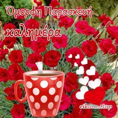 Morning Pictures, Good Morning Quotes, Happy Friday, Good Night, Candle Holders, Candles, Mugs, Tableware, Flowers
