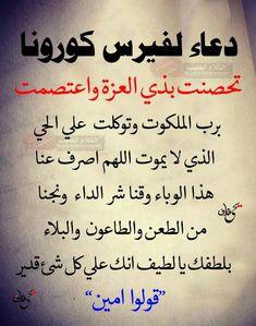Duaa Islam, Islam Quran, Islamic Phrases, Islamic Quotes, Vie Motivation, Coran Islam, Islamic Teachings, Islam Facts, Arabic Funny