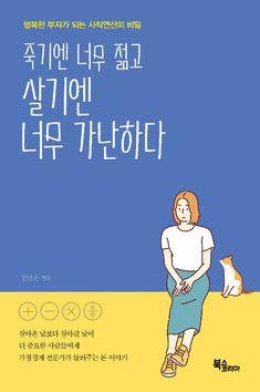 알라딘: 죽기엔 너무 젊고 살기엔 너무 가난하다 - 행복한 부자가 되는 사칙연산의 비밀 Japanese Graphic Design, Japanese Prints, Book Cover Design, Book Design, Print Design, My Design, D Book, Poster Ads, Book Layout
