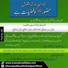 Islam Hadith, Allah Islam, Islam Quran, Alhamdulillah, Hadith Quotes, Islamic Qoutes, Allah