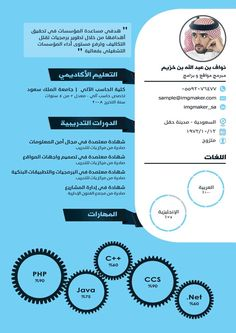 Entry #2 by Abdelrhman522 for I need to buy 10 infographic CV template (6 in Arabic Languages, 4 in English) | Freelancer Free Cv Template Word, Free Printable Resume, Best Free Resume Templates, Best Cv Template, Business Resume Template, Resume Template Australia, Writing A Cv, Online Cv, Cv Words