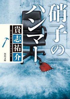 硝子のハンマー (角川文庫):Amazon.co.jp:Kindle Store
