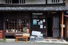町屋古本はんのき - 京都で暮らそう