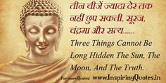 Truth Quotes in Hindi, Suvichar Hindi Anmol Vachan