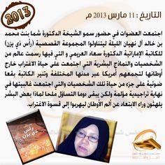 مناقشة المجموعة القصصية (رأس ذي يزن) 11- مارس-2013م