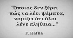 Favorite Quotes, Best Quotes, Love Quotes, Feeling Loved Quotes, Greek Words, Greek Quotes, Wise Words, Texts, Lyrics