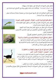 نتيجة بحث الصور عن التنقل عند الحيوان سنة رابعة Learning Arabic Arabic Language