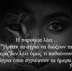 Greek Words, Greek Quotes, Life Quotes, Sayings, Reading, Angel, Wallpaper, Motorbikes, Life