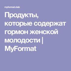 Продукты, которые содержат гормон женской молодости   MyFormat