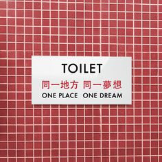 Funny Sign. Bathroom Sign. Toilet Sign. Restroom Sign. Chinglish Sign. One Place One Dream. $21.50, via Etsy.