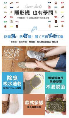 Tabio日本靴下屋台灣網路旗艦店 |台灣樂天市場: 隱形襪 / 船襪 - 款式館