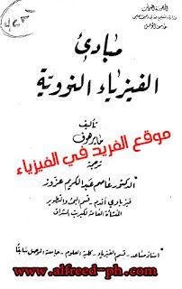 تحميل كتاب أساسيات الفيزياء النووية Pdf مترجم كاملا Nuclear Physics Physics Books