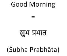 How to say goodmorning in Hindi Good morning in Hindi is a two-word phrase. Interestingly, you would be surprised to know that not many people use the Hindi of Sanskrit Quotes, Sanskrit Words, Sanskrit Mantra, English Vinglish, English Reading, English Sentences, English Vocabulary, Two Word Phrases, Greeting Words