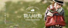 日本職人プロジェクト 職人の秋鞄