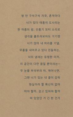너가 있다 by 윤영 머뤼