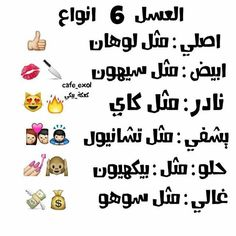 Bts Memes Hilarious, Exo Memes, Crazy Funny Memes, Wtf Funny, Cute Bunny Pictures, Rm 1, Proverbs Quotes, Arabic Funny, Arabic Love Quotes