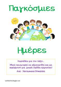 National Days Greece by xaroumeno dhmotiko Greek Language, National Days, Preschool Education, Class Management, School Projects, Early Childhood, Back To School, Greece, Kindergarten