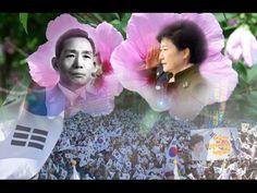 국가비상대책국민회위원회(국대위)-나의길을부탁한다 박정희대통령 박근혜대통령 무궁화 태극기