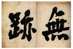 조선후기 3대 명필가 창암 이삼만(蒼巖 李三晩 1770∼1847) 특별기획전 '물처럼 바람처럼'이 오는 27일부터 7월13일까지 서귀포시 정방동 소재 소암기념관에서 진행되고 있다.창암의 작품은 조선후기 백하 윤순(白下 尹淳, 1680∼1741), 원교 이광사(圓嶠 李匡師, 1705∼1777)로 이어지는 소위 '동
