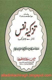 Tazkiya-e-Nafs By Maulana Shah Hakeem Muhammad Akhtar - Free Pdf Books Content Page, Free Pdf Books, Book Lists, Ebooks, Bandy, Muhammad, Reading, Allah, Islamic