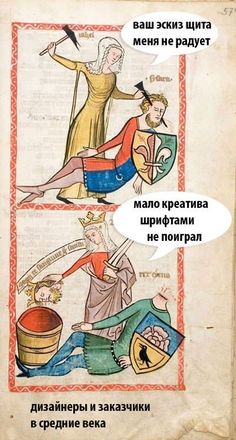 53 Best Work Misc Images Civilization History Middle Ages