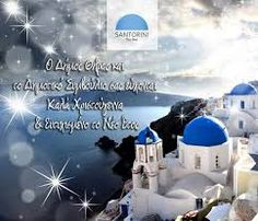merry christmas a happy new year in oia village santorini island greece - Merry Christmas In Greek