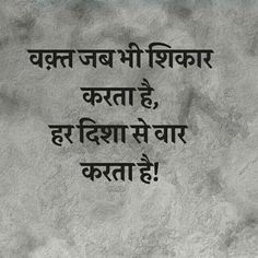 Latest Suvichar in hindi with images Inspirational Quotes In Hindi, Hindi Quotes Images, Shyari Quotes, Hindi Words, Motivational Picture Quotes, Hindi Quotes On Life, Life Quotes Pictures, True Quotes, Words Quotes