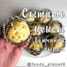 Всё о еде • Вкусные рецепты в Instagram: «Мы редко задумываемся о кексах, как о сытном угощении, а не сладости 🤔. А ведь сытные кексы могут стать отличной закуской к праздничному…» Muffin, Breakfast, Food, Morning Coffee, Muffins, Meals, Cupcakes, Yemek, Eten