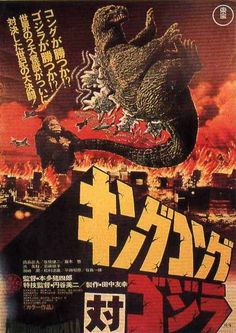 August 11th (1962): Kingu Kongu tai Gojira, Ishirô Honda (dir).    A pharmaceutical company captures King Kong and brings him to Japan, where he escapes from captivity and battles a recently released Godzilla.