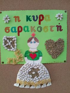 Κυρα σαρακοστη Preschool Education, Preschool Activities, Diy And Crafts, Crafts For Kids, Arts And Crafts, Carnival Crafts, Spring Crafts, Easter Crafts, Classroom Decor