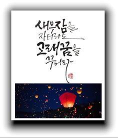 Korean Design, Buch Design, Doodle Lettering, Famous Quotes, Life Lessons, Poems, Doodles, Clip Art, Calligraphy