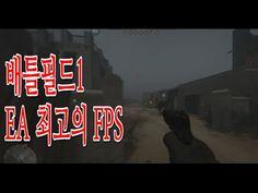 [티비플] 배틀필드1 EA 최고의 FPS