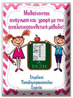 Learn Greek, Greek Language, School Staff, School Themes, Fantasy Books, Early Learning, Speech Therapy, Special Education, Activities For Kids