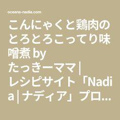 こんにゃくと鶏肉のとろとろこってり味噌煮 by たっきーママ | レシピサイト「Nadia | ナディア」プロの料理を無料で検索
