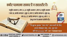 According to our holy Vedas there is only one true an immortal God, he who can destroy all the sin of his/her disciples. And his name is Kabir Dev or Lord Kabir 🙇 Believe In God Quotes, Quotes About God, Spiritual Quotes, Positive Quotes, Kabir Quotes, Shiva Parvati Images, Krishna Hindu, Radhe Krishna, Er 5