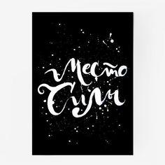 Постеры на стену: 50 вариантов от PinkBus – Блог PinkBus Calligraphy Letters, Typography Letters, Brush Lettering, Hand Lettering, My Notebook, Letter Art, Brush Pen, Cool Words, Pop Art