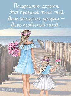 Mother Daughter Art, Mother Art, People Illustration, Cute Illustration, Sarra Art, Bff Drawings, Cute Anime Pics, Cute Wallpapers, Sketches