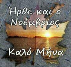 New Month Greetings, Mina, Greek Quotes, November, Seasons, Beautiful, Phone, Friends, Paper