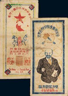 武裝叛亂割據政權「中華蘇維埃共和國」紙幣。