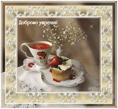 Вкусный завтрак, цветы в вазочке - Доброе утро анимационная картинка, открытка gif, картинка