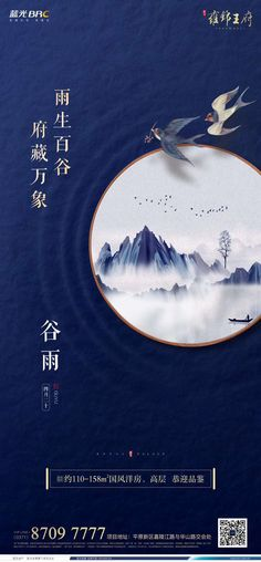 地产 节气 Website Design Inspiration, Graphic Design Inspiration, Layout Design, Web Design, Chinese Design, Copywriter, Japan Design, Website Layout, Book Layout