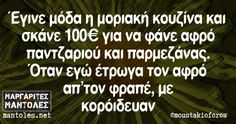 . Funny Greek Quotes, Funny Quotes, Free Therapy, Funny Stories, Just In Case, Favorite Quotes, Laughter, Haha, It Hurts