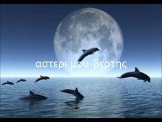 αστερι μου-βερτης Greek Music, Beautiful Songs, Whale, Celestial, Animals, Outdoor, F1, Youtube, Diet